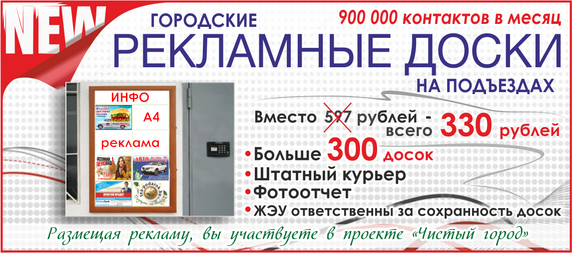 450 досок всего за 330 рублей
