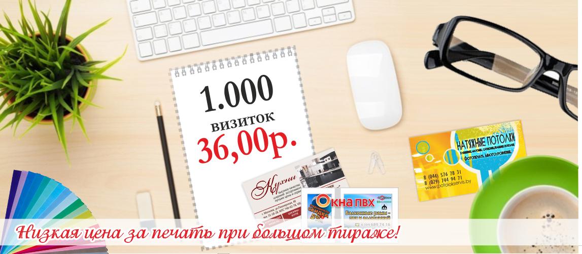 1000 визиток всего за 36 рублей